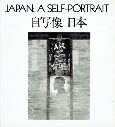 Japan A Self Portrait